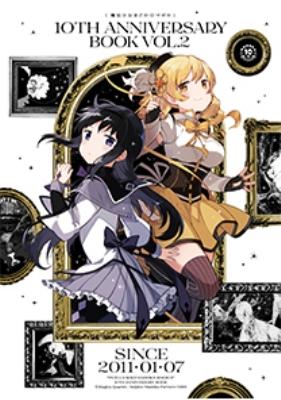 魔法少女まどか☆マギカ 10th Anniversary Book 2 まんがタイムKRコミックス