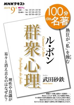 ル・ボン「群衆心理」 2021年 9月 NHK100分de名著