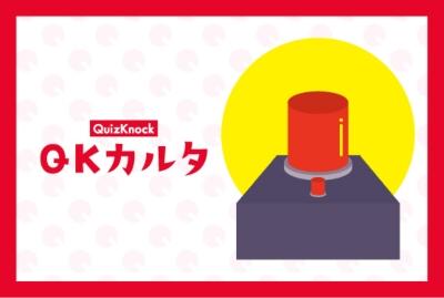QKカルタ / QuizKnock 5周年記念グッズ《全額内金》