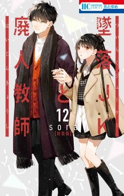 墜落JKと廃人教師 12 ミニカラー画集vol.3付き特装版 花とゆめコミックス