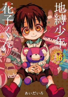 地縛少年 花子くん 16 Gファンタジーコミックス