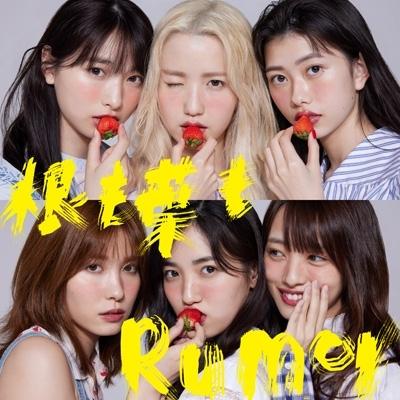 根も葉もRumor 【Type B 初回限定盤】(+DVD)