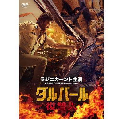 ダルバール 復讐人[DVD]