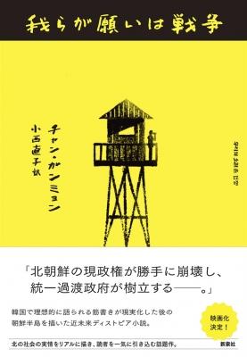 我らが願いは戦争 韓国文学セレクション