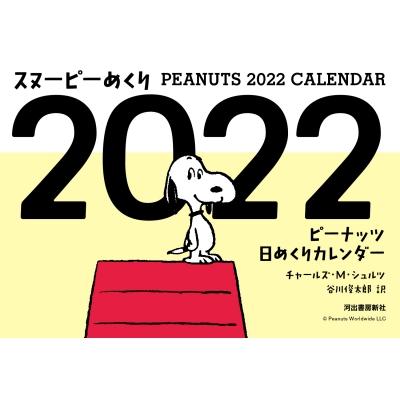 スヌーピーめくり 2022 ピーナッツ日めくりカレンダー