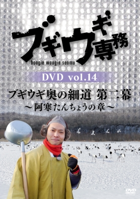 ブギウギ専務DVD vol.14 ブギウギ 奥の細道 第二幕〜阿寒たんちょうの章〜