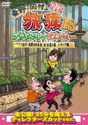 東野・岡村の旅猿18 プライベートでごめんなさい…出川・指原おすすめ 大分県の旅 ハラハラ編 プレミアム完全版