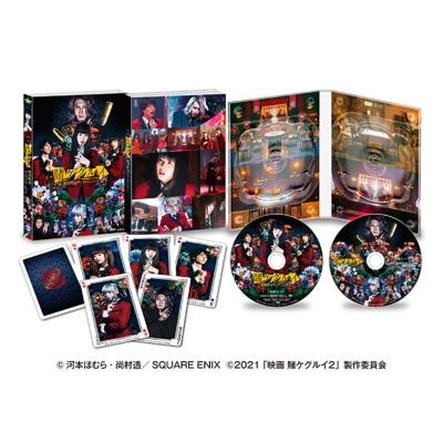 映画 賭ケグルイ 絶体絶命ロシアンルーレット DVD(2枚組)