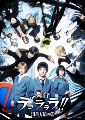舞台「デュラララ!!」〜円首方足の章〜【完全生産限定版】