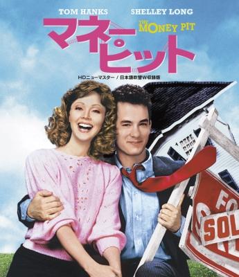 マネー・ピット HDニューマスター/日本語吹替W収録版 Blu-ray