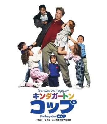 キンダガートン・コップ ニューマスター HDニューマスター/日本語吹替W収録版 Blu-ray