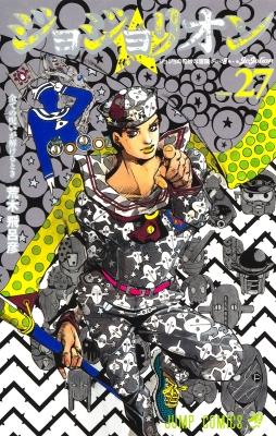 ジョジョリオン 27 ジャンプコミックス