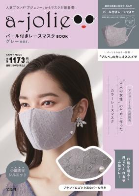 a-jolie パール付きレースマスク BOOK グレーver.