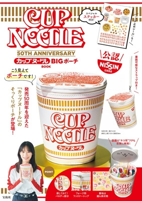 CUP NOODLE 50TH ANNIVERSARY カップヌードル BIGポーチBOOK