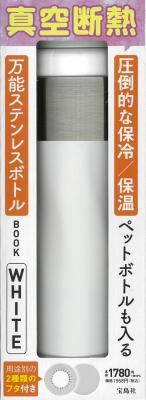 圧倒的な保冷 / 保温 ペットボトルも入る万能ステンレスボトルBOOK WHITE