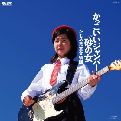 かっこいいジャンパー / 砂の女 (7インチシングルレコード)