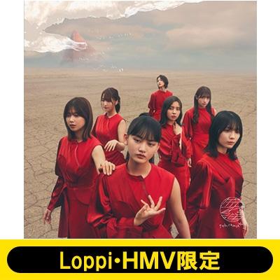 《Loppi・HMV限定 生写真セット付》流れ弾【TYPE-B】(+Blu-ray)