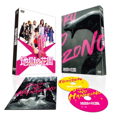地獄の花園 DVD豪華版 2枚組