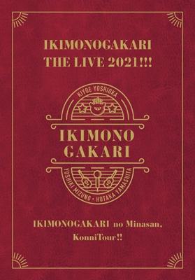 いきものがかりの みなさん、こんにつあー!! THE LIVE 2021!!!【完全生産限定盤】(2Blu-ray+2DVD+2CD)