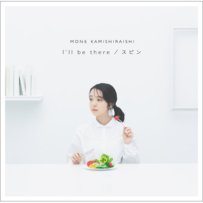 I'll be there / スピン 【初回限定盤】(+DVD)