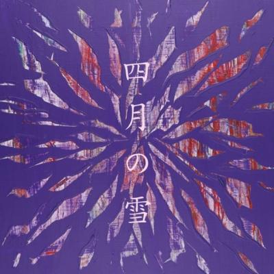 四月の雪 feat.Shiho(Sucrette)/ The Lodgers feat.ミサト(Crispy Camera Club)【2021 レコードの日 限定盤】(7インチシングルレコード)