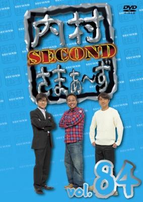 内村さまぁ〜ず SECOND vol.84