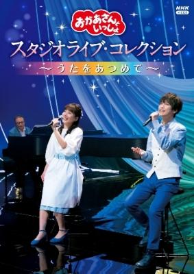 「おかあさんといっしょ」 スタジオライブ・コレクション 〜うたをあつめて〜DVD