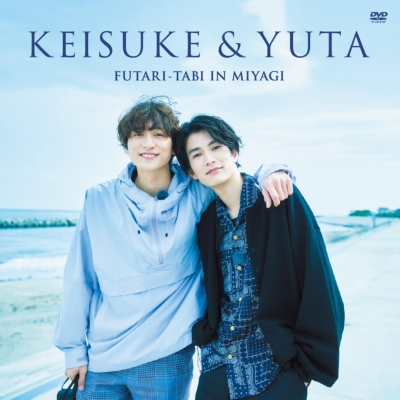 初回限定版 PHOTOBOOK+DVD「KEISUKE&YUTA FUTARI-TABI IN MIYAGI」