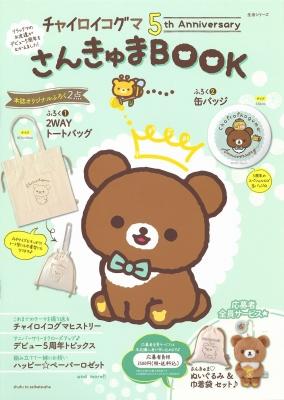 チャイロイコグマ 5th Anniversary さんきゅまBOOK 生活シリーズ