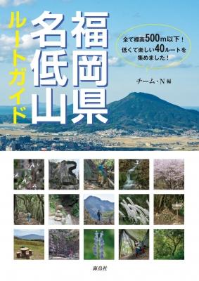福岡県名低山ルートガイド