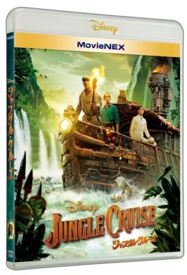 ジャングル・クルーズ MovieNEX