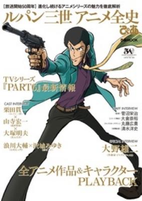 ルパン三世アニメ全史ぴあ ぴあムック