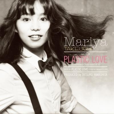 PLASTIC LOVE 【完全生産限定盤】(12インチシングルレコード)