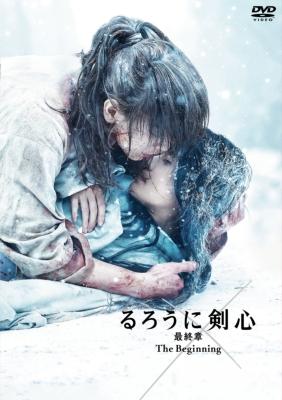 るろうに剣心 最終章 The Begining 通常版[DVD]
