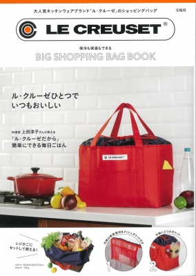 LE CREUSET(R)保冷も保温もできるBIG SHOPPING BAG BOOK