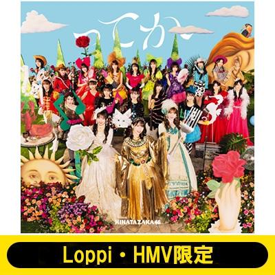 《Loppi・HMV限定 生写真3枚セット付》 ってか 【TYPE-A】(+Blu-ray)