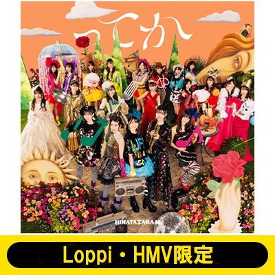 《Loppi・HMV限定 生写真3枚セット付》 ってか 【TYPE-B】(+Blu-ray)