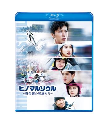 ヒノマルソウル〜舞台裏の英雄たち〜通常版 Blu-ray