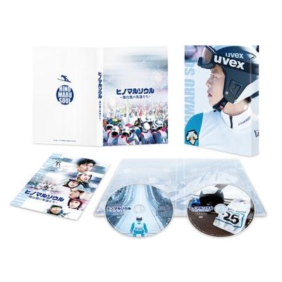 ヒノマルソウル〜舞台裏の英雄たち〜豪華版 Blu-ray