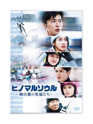 ヒノマルソウル〜舞台裏の英雄たち〜通常版 DVD