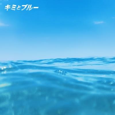 キミとブルー【2021 レコードの日 限定盤】(7インチシングルレコード)