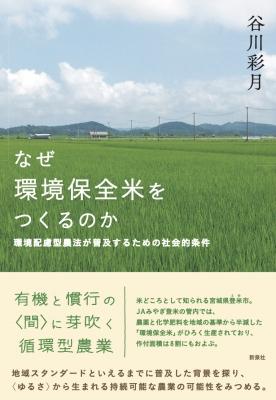 なぜ環境保全米をつくるのか 環境配慮型農法が普及するための社会的条件