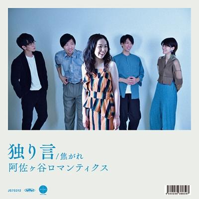 独り言 / 焦がれ (7インチシングルレコード)