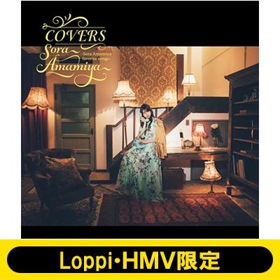 《Loppi・HMV限定コンパクトミラー付き》 COVERS -Sora Amamiya favorite songs-