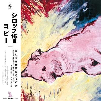 COPY (2枚組アナログレコード)