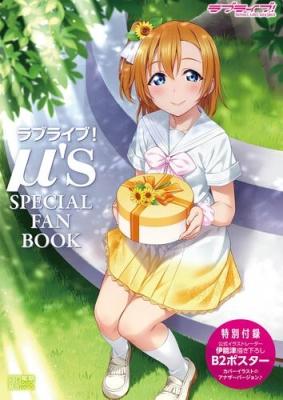 ラブライブ! μ's SPECIAL FAN BOOK