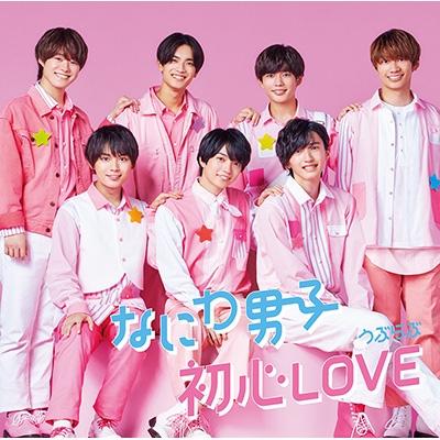 初心LOVE (うぶらぶ)【初回限定盤1】(CD+Blu-ray)
