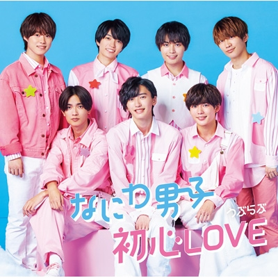 初心LOVE (うぶらぶ)【初回限定盤2】(CD+DVD)