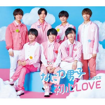 初心LOVE (うぶらぶ)