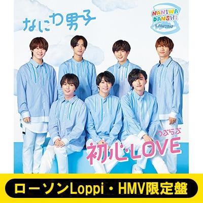 初心LOVE (うぶらぶ)【ローソンLoppi・HMV限定盤】(CD+DVD)